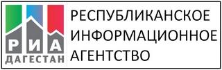 «Республиканское информационное агентство Дагестан»