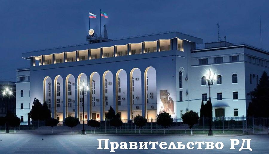 Официальный сайт Правительства РД
